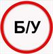 БУ оборудование для автосервиса