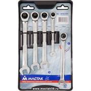 Набор комбинированных трещоточных ключей МАСТАК 0213-05T