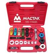 Набор размыкателей для топливной системы и втулок автокондиционера МАСТАК 105-11022C