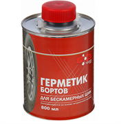 Герметик бортов для шин БХЗ, 800мл