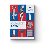 "Каталог ""МАСТАК - 2020"", А4 МАСТАК ADC-201906"