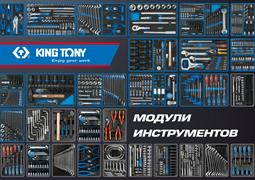 "Буклет ""Модули инструментов"", 2019, формат А5 KING TONY ADC-201904"
