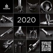 Календарь 2020, А2 МАСТАК ADC-201905