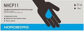 Средство для очистки рук (паста) NHCP11, 11 л.